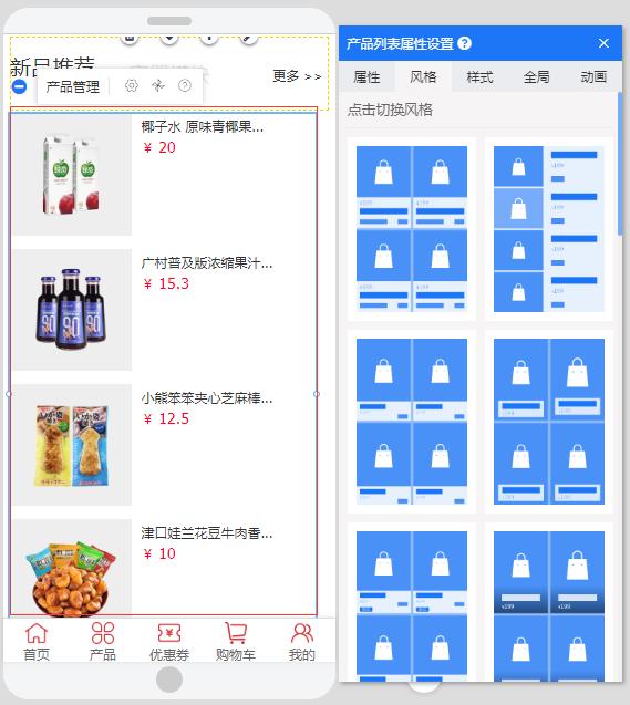 页面排版样式