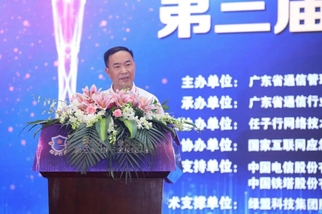广东省通信管理局党组书记、局长苏少林讲话