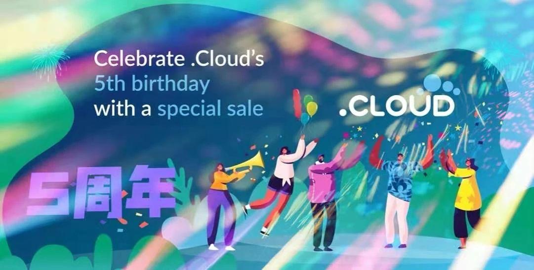 .CLOUD云端域名成立五周年